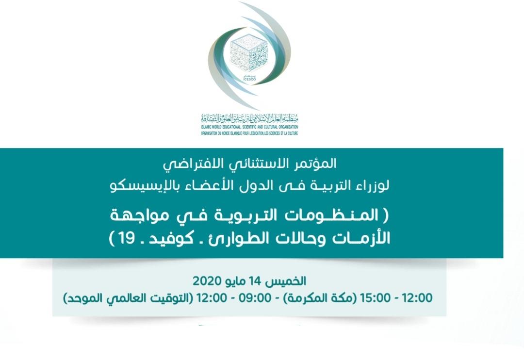 وزير التربية والتعليم يعرض التجربة الأردنية خلال مؤتمر الإيسيسكو لوزراء التربية والتعليم اللجنة الوطنية الأردنية للتربية والثقافة والعلوم