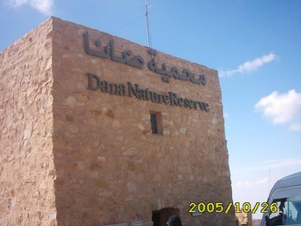 موسوعة شاملة عن المحميات الطبيعية - حصريا على منتدى واحة الإسلام Dana2