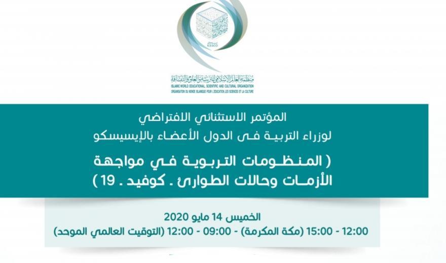 الأخبار اللجنة الوطنية الأردنية للتربية والثقافة والعلوم